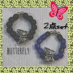 "Thumbnail of ""ハンドメイド butterfly蝶 指輪 ビーズリング  2点セット"""