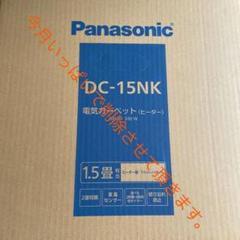 """Thumbnail of """"Panasonicホットカーペット本体"""""""