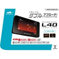 """Thumbnail of """"【L40】 ユピテル SUPER CAT レーダー探知機 L40 新品"""""""