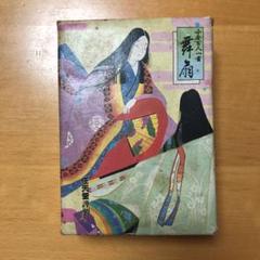 """Thumbnail of """"小倉百人一首 舞扇"""""""