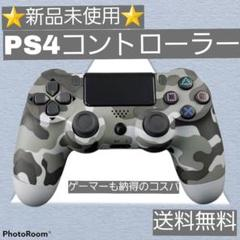 """Thumbnail of """"PS4(プレステ4)コントローラー 互換品 白迷彩 コスパ"""""""