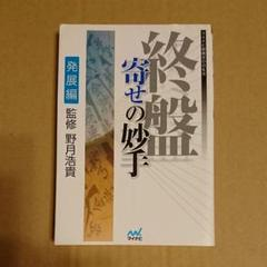 "Thumbnail of ""将棋 終盤寄せの妙手 発展編"""