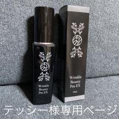 "Thumbnail of ""【新品未開封付き】Wビューティープロ 40ml×2"""