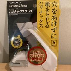 "Thumbnail of ""コクヨ ハリナックス プレス SLN-MPH105W"""