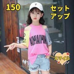 """Thumbnail of """"キッズセットアップ 肩出しTシャツ ダメージデニムショートパンツ ピンク150"""""""