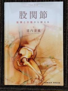 "Thumbnail of ""股関節 協調と分散から捉える"""
