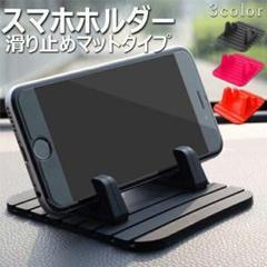 """Thumbnail of """"車載ホルダー 滑り止め スマホ スマホスタンド 卓上 車用 iPhone 黒い"""""""