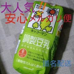 "Thumbnail of ""【ROUND1限定】❝ キッコーマン調整豆乳❞  クッション  未使用品"""