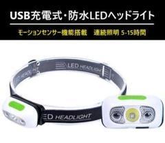 """Thumbnail of """"2個セット 正規 DAI NING 防水USB充電 LEDヘッドライト"""""""