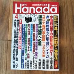 "Thumbnail of ""月刊 Hanada 2021年 4月号"""