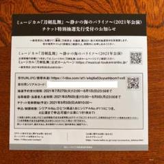 """Thumbnail of """"【Hysa様 専用 】静かの海のパライソ シリアルコード"""""""