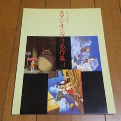 """Thumbnail of """"スタジオジブリ名作集 1 ピアノソロ"""""""