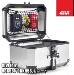 "Thumbnail of ""GIVI E161 OBK58/OBKN58用ナイロンネット M057"""