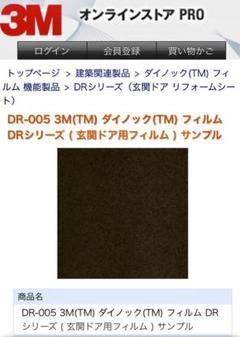 "Thumbnail of ""3M ダイノックシート DR005"""