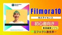 "Thumbnail of ""【初心者向き】動画編集 ソフト FilmoraⅩ フィモーラ10 永久ライセンス"""