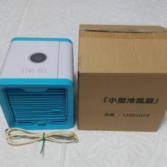 "Thumbnail of ""二台セット小型冷風扇 LIS01010 扇風機 送風機 小型 卓上  コンパクト"""