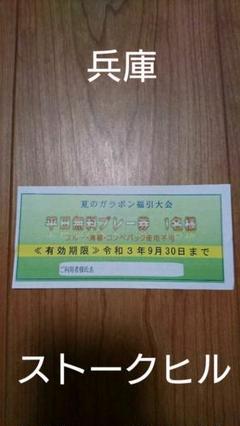 """Thumbnail of """"ゴルフ 平日無料プレー券 ストークヒルゴルフクラブ"""""""