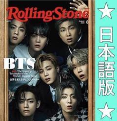 """Thumbnail of """"ローリングストーンジャパン 8月号 BTS"""""""