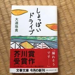 """Thumbnail of """"しょっぱいドライブ"""""""
