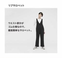 """Thumbnail of """"ユニクロ リブサロペット size150 ブラック"""""""