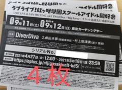 """Thumbnail of """"【4枚セット】ラブライブ 虹ヶ咲 DiverDiva ファンミ シリアル"""""""