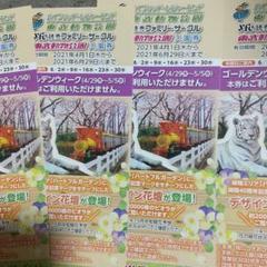 "Thumbnail of ""東武動物公園入園ご招待券×4枚です。即購入オッケーです。"""