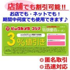 "Thumbnail of ""ビックカメラ コジマ 3% 値引き 割引 クーポン 券 優待 現金"""