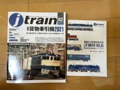 "Thumbnail of ""j train vol.82"""