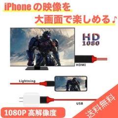 "Thumbnail of ""HDMIケーブル2m ★Lightning"""