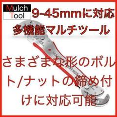 """Thumbnail of """"万能レンチ マジックレンチ フックレンチ パイプレンチ 9-45mm口径D"""""""