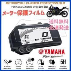 "Thumbnail of ""ヤマハ YZF-R25 YZF-R3 MT-25 MT-3 メーターパネル保護"""