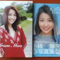 "Thumbnail of ""Mao Kobayashi to you : 小林麻央DVD付き写真集"""