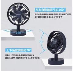 "Thumbnail of ""自動首振り卓上用小型 ミニUSB扇風機充電式ネイビー"""