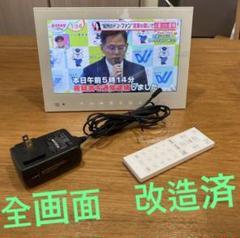 """Thumbnail of """"防水ポータブルテレビ ソフトバンク フォトビジョン hw202 改造済 全画面"""""""