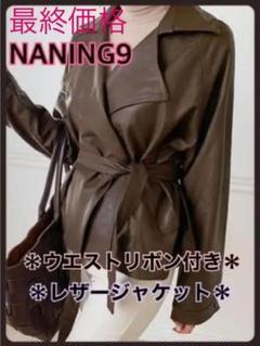 "Thumbnail of ""NANING9 ナンニング9 ウエストリボン付き レザージャケット ブラウン"""