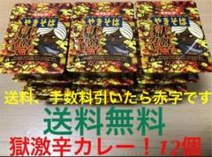 """Thumbnail of """"ペヤング 獄激辛カレー 12個 送料無料 激辛 獄激辛"""""""
