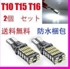 """Thumbnail of """"バックランプT16 T10 2個セット 爆光LED ポジション"""""""