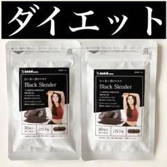 """Thumbnail of """"ブラックスレンダー 2袋 シードコムス チャコールクレンジング ダイエット 腸活"""""""