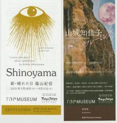 "Thumbnail of ""東京都写真美術館 2展覧会セット招待券 お得!"""