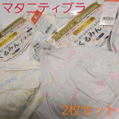"""Thumbnail of """"マタニティブラ『L』2枚セット"""""""