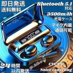 "Thumbnail of ""⭐️2021年最Bluetooth 5.1 ワイヤレスイヤホン 、大容量3500⭐️"""