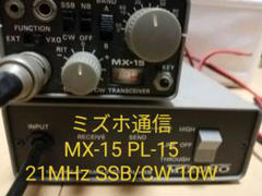 "Thumbnail of ""ミズホ通信 MX-15 PL-15"""