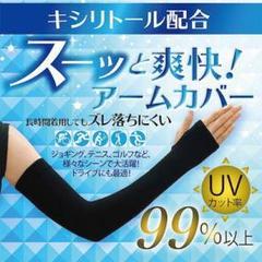 "Thumbnail of ""【冷感素材】 UVカット率⭐99.6 % UPF50+  アームカバー男女兼用"""