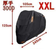 """Thumbnail of """"厚手 300D 400ccクラス用 ブラック バイクカバー XXL(2XL)"""""""