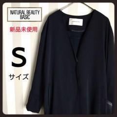 "Thumbnail of ""【新品】NATURAL BEAUTY BASIC  ノーカラーコート"""
