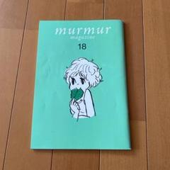 """Thumbnail of """"murmur マガジン 18 引田ごはん 特集"""""""