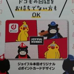 "Thumbnail of ""dポイントカード"""