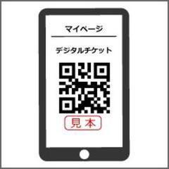 """Thumbnail of """"デジタルチケット"""""""