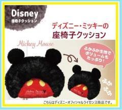 """Thumbnail of """"Disney 座椅子クッション・ミッキー 座椅子 ディズニー ふかふか生地"""""""