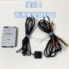 "Thumbnail of ""1【美品】ETC車載器 Panasonic CY-ET906D 普通自動車登録"""